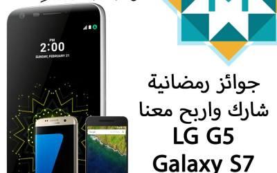 [جوائز رمضانية] شارك واربح بالسحب على جهاز LGG5 وNexus 6p وGalaxyS7