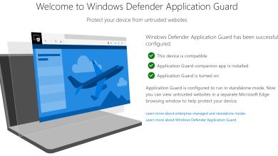 Photo of لويندوز كيف تفعل Windows Defender Application Guard