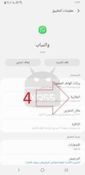 Whatsapp Battery 4