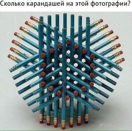 Сколько карандашей?