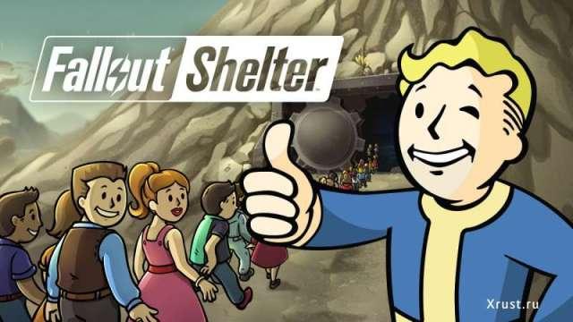Помощь Fallout Shelter. Ответы на вопросы «Потеряй голову» - 1