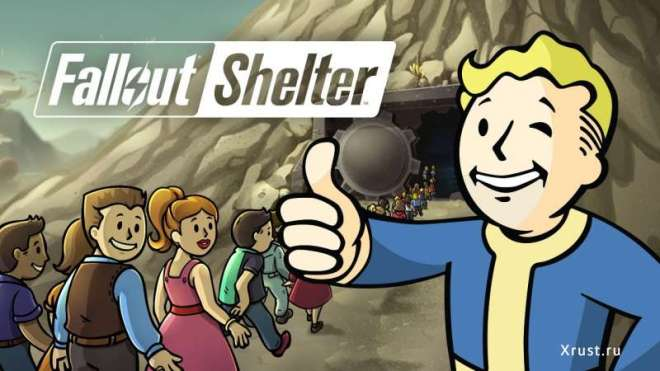 Помощь Fallout Shelter. Ответы на вопросы «Потеряй голову» - 10