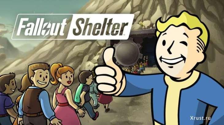 Помощь Fallout Shelter. Ответы на вопросы «Потеряй голову» - 9