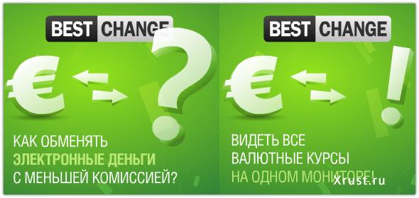 Какие самые выгодные денежные обмены