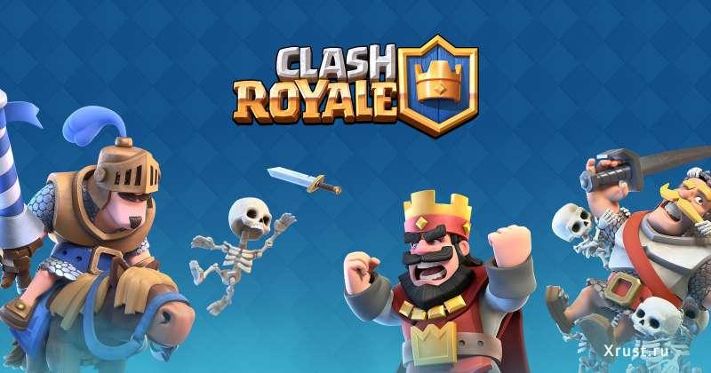 Clash Royale - эпичная карточная баталия