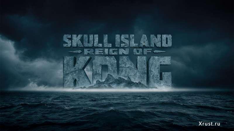 Конг: Остров Черепа