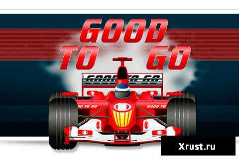 Вперед к победе на высокой скорости с Good To Go!