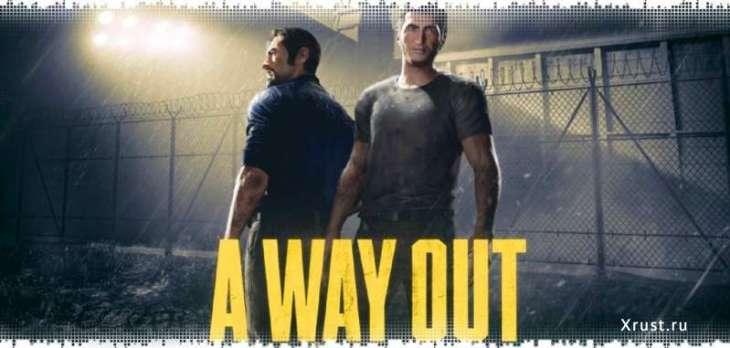 A Way Out - побег из Шоушенка?