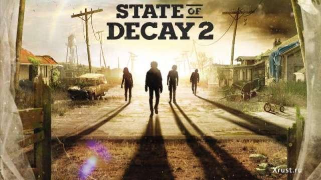 State of Decay 2 - Выживание в рандомном зомби апокалипсисе