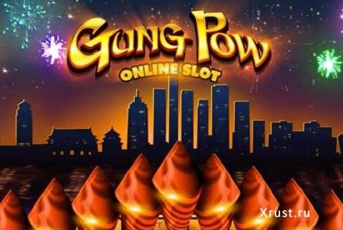Игровой автомат Gung Pow