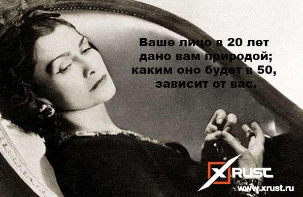 Пять афоризмов легендарной Коко Шанель о возрасте