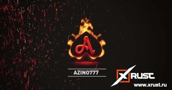 Азино777 и новый игровой автомат