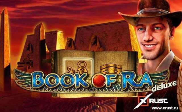 Book of Ra в казино Азино 777