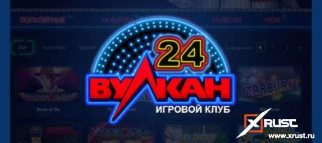 Клуб Вулкан 24. Обзор казино