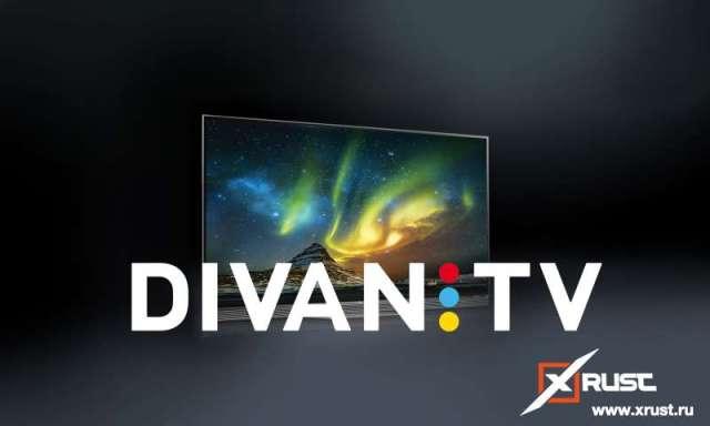 Умное ТВ - Диван ТВ