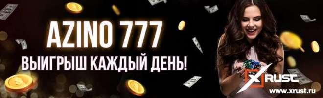 Азино777 и первые реальные казино