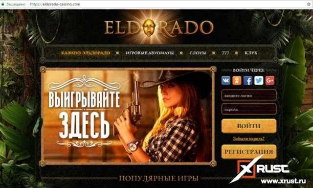 Казино Эльдорадо. Играчем через официальный сайт в слоты