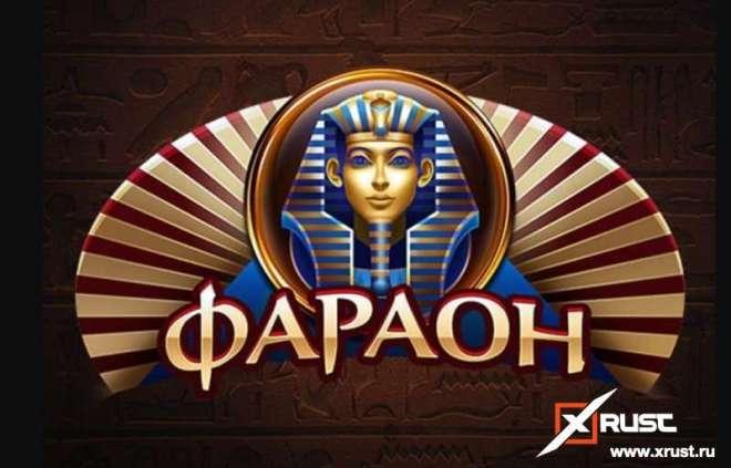 Pharaon Casino. Играем в рулетку
