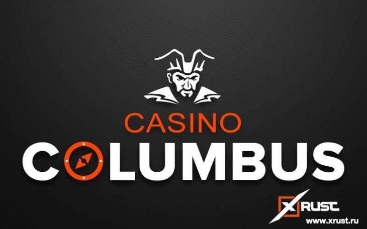 Надежность и качество услуг - это казино Колумбус