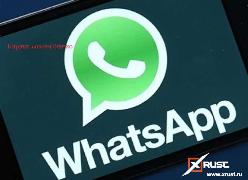 WhatsApp – последние издыхания мессенджера