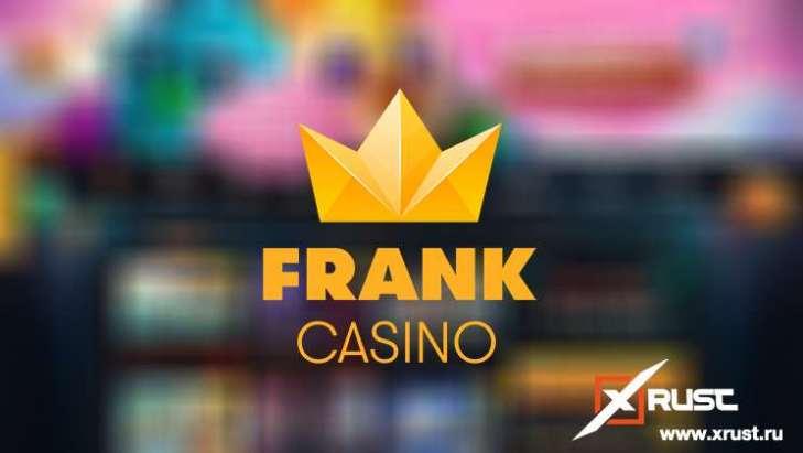 Увлекательные игровые автоматы в казино Франк