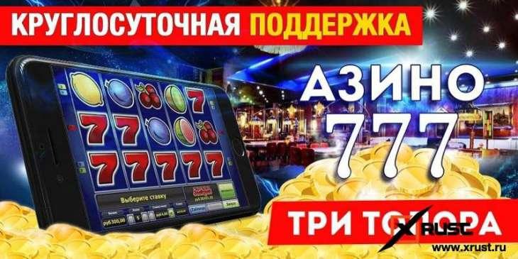 Казино Три Топора и два новых игровых автомата