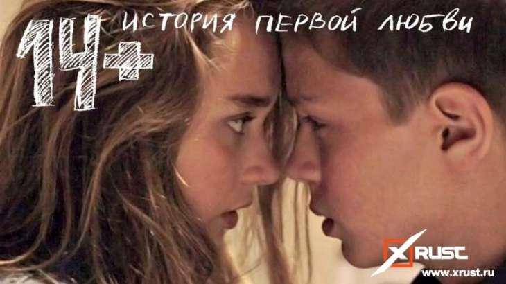 100 миллионов просмотров набрал фильм «14+»