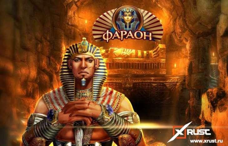 Новое казино Фараон и два игровых автомата