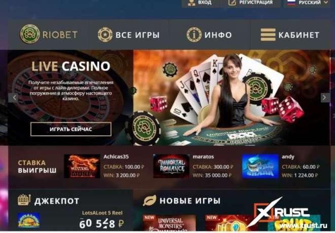 Популярный игровой сайт Риобет