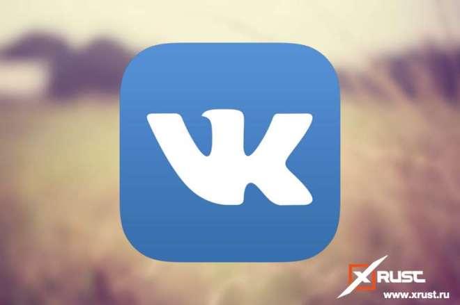 Как узнать свой id Вконтакте?