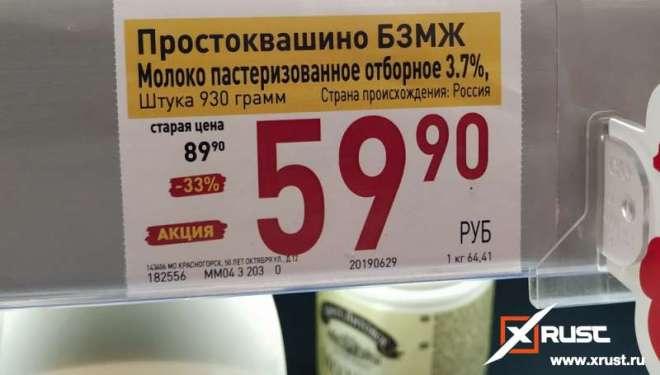 Цена товара в магазинах будет дополнена массой