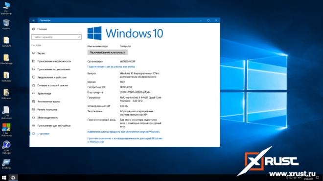 Почему стоит установить Windows 10 Enterprise?