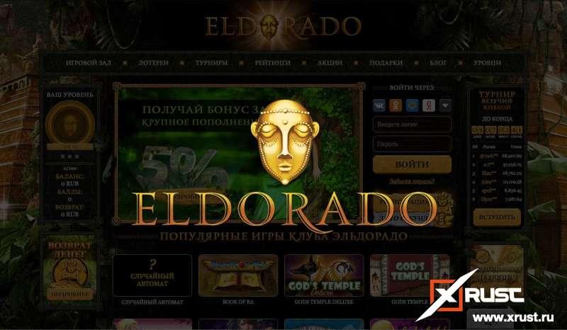 Новые автоматы в казино Эльдорадо онлайн