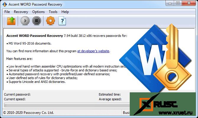 Как восстановить пароль в WORD при помощи Accent WORD Password Recovery