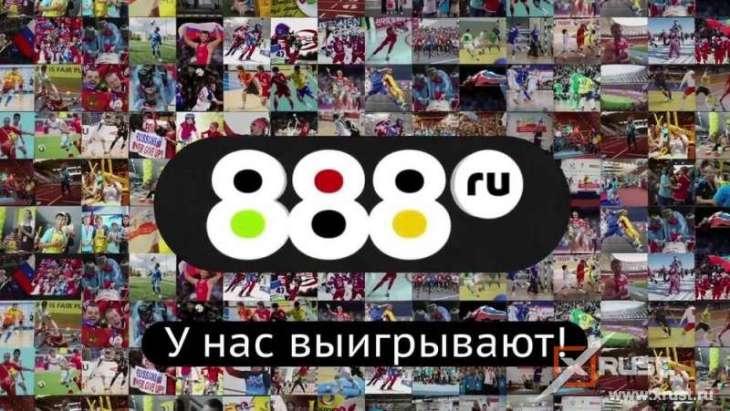 Букмекер 888. Делаем ставки онлайн