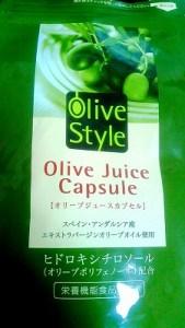 オリーブジュースカプセル