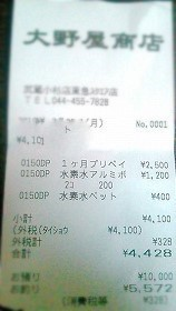 リアルドラフト初回価格