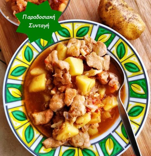 Κοτοπουλο στην κατσαρόλα με πατάτες
