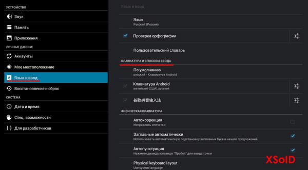 Как поменять язык клавиатуры на андроиде