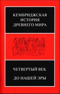 «Кембриджская история древнего мира» том 6. 1 полутом «Четвёртый век до нашей эры»