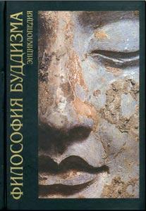 Энциклопедия «Философия буддизма»