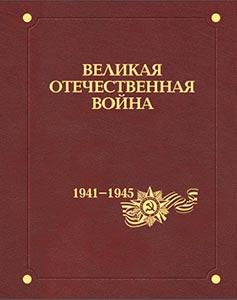«Великая Отечественная война 1941–1945 годов» в 12 томах. Том 4.