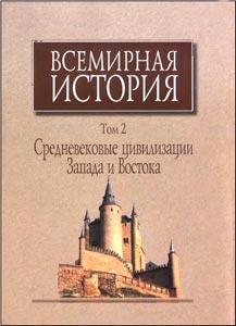 «Всемирная история» в 6 томах. Том 2. «Средневековые цивилизации Запада и Востока»