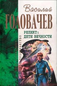 Головачев В. «Реликт: Дети Вечности»