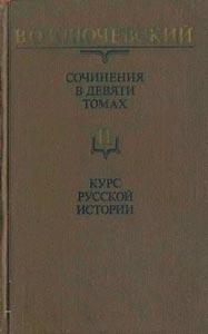 Ключевский В. «Сочинения: В 9-ти томах» Том 2