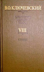 Ключевский В. «Сочинения: В 9-ти томах» Том 8