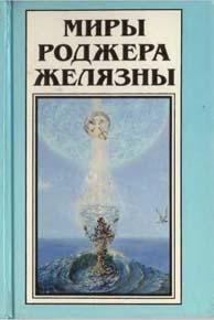 «Миры Роджера Желязны» Том 19