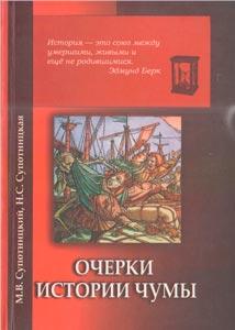 Супотницкий М., Супотницкая Н. «Очерки истории чумы» Том 2.