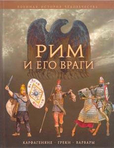 Пенроз Дж. «Рим и его враги. Карфагеняне, греки и варвары»