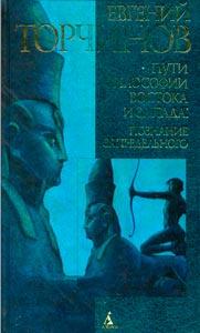 Торчинов Е. «Пути философии Востока и Запада: познание запредельного»